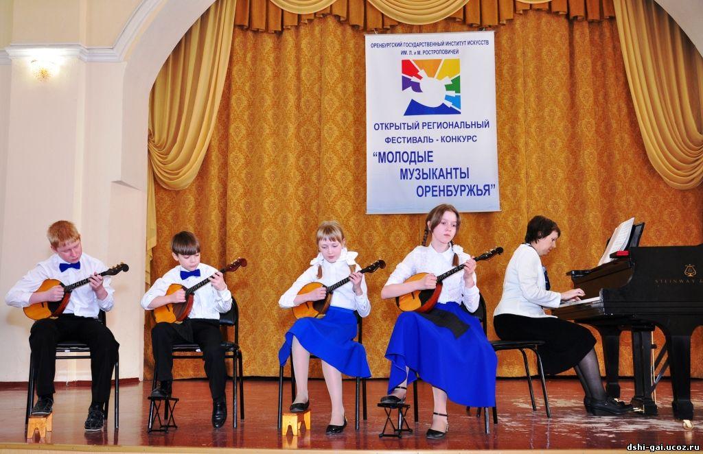 Конкурсы и фестивали для молодых музыкантов